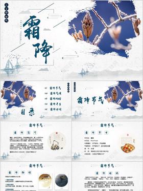 大氣藍色清新中國風霜降二十四節氣主題班會課件ppt模板
