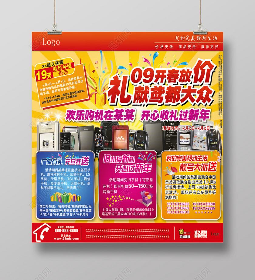 喜庆手机店新年促销手机宣传海报