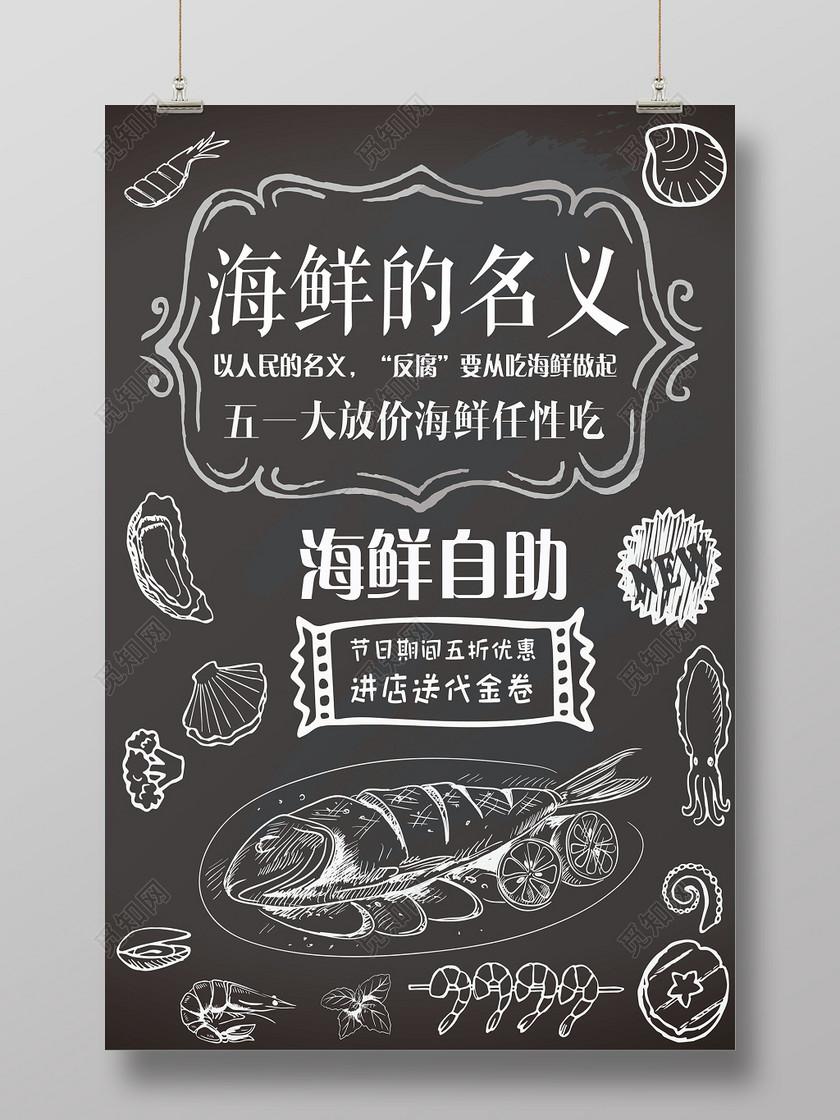 手绘插画风格黑板报海鲜自助美食海报图片