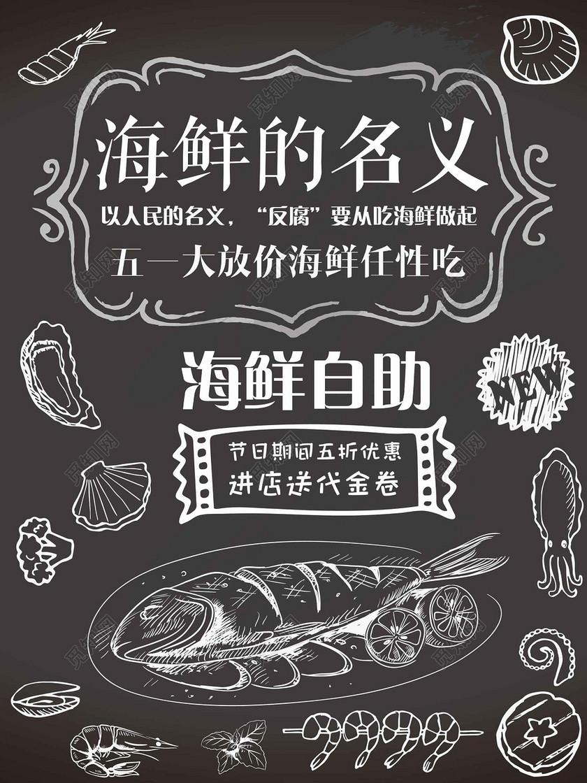 手绘插画风格黑板报海鲜自助美食海报