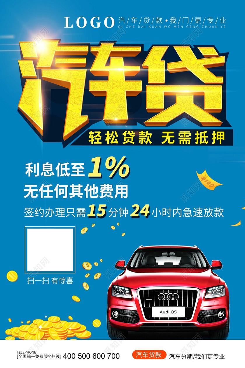汽车贷款展板海报下载-设计模板-觅知网