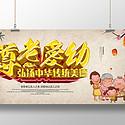 尊老爱幼公益宣传海报