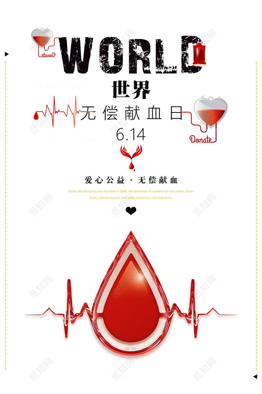 世界无偿献血日公益宣传海报