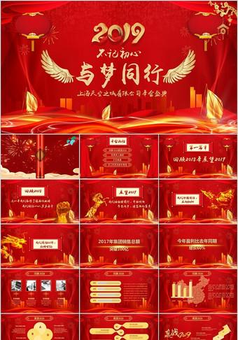 紅色喜慶新年大氣2019年年會企業年終頒獎典禮