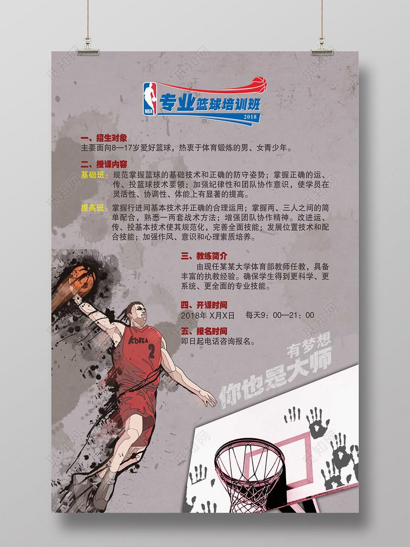 篮球培训班宣传海报