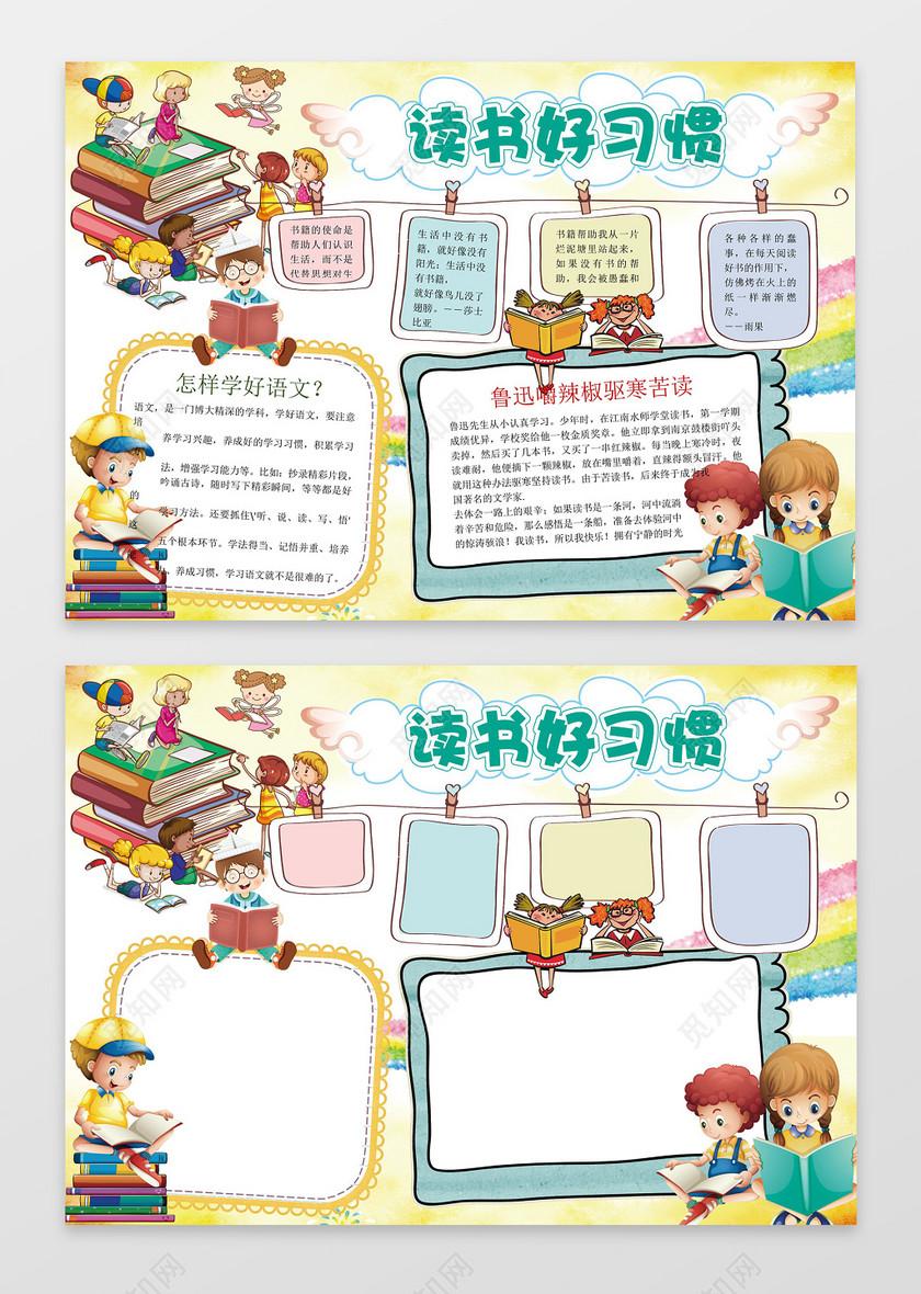 可爱插画卡通小人读书好习惯word花边边框阅读小报手抄报