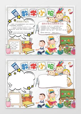閱讀數學小報手抄小報邊框花邊word學習電子小報