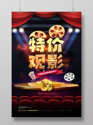 3d背景特價觀影促銷海報設計