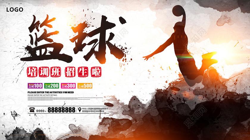 篮球培训招生宣传海报