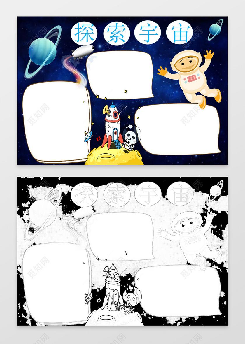 太空人探索宇宙藍色星空小報邊框科技小報手抄報