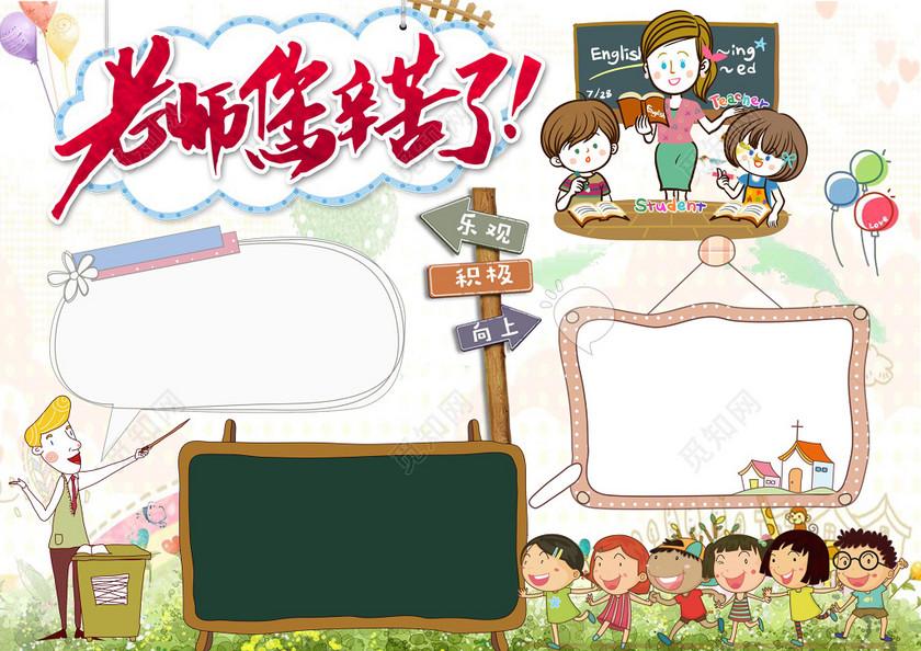 小报边框花边黑板学生老师您辛苦了教师节节日手抄报
