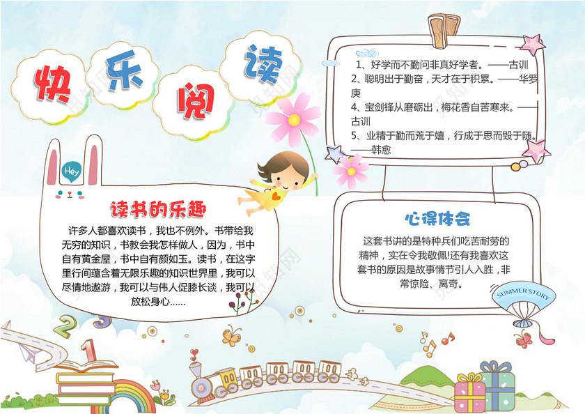玩具火车儿童手绘插画快乐阅读读书小报手抄报