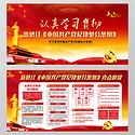 认真学习贯彻中国共产党纪律处分条例党建党课展板