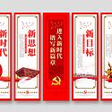 红色党建展板十九大精神新时代标语宣传挂图党课