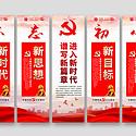 党建展板十九大精神新时代标语宣传挂图党课