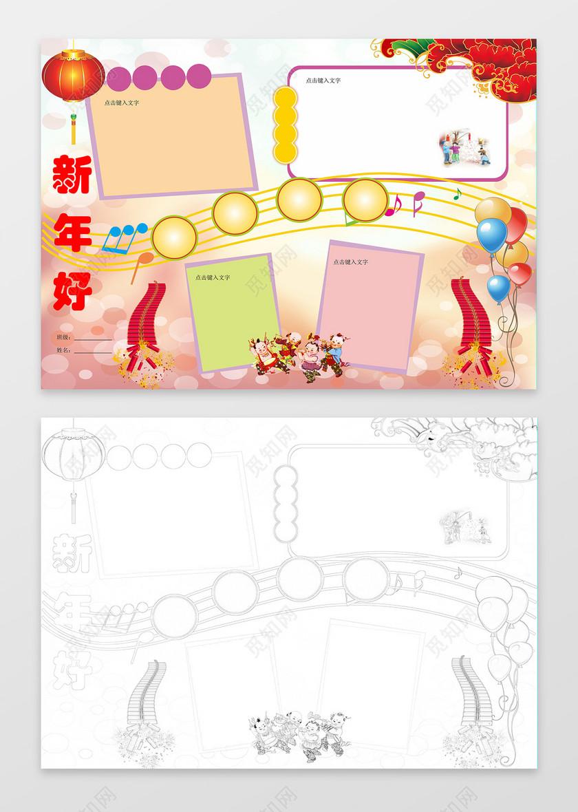 新年好元旦喜庆红色小报边框花边春节新年节日手抄报