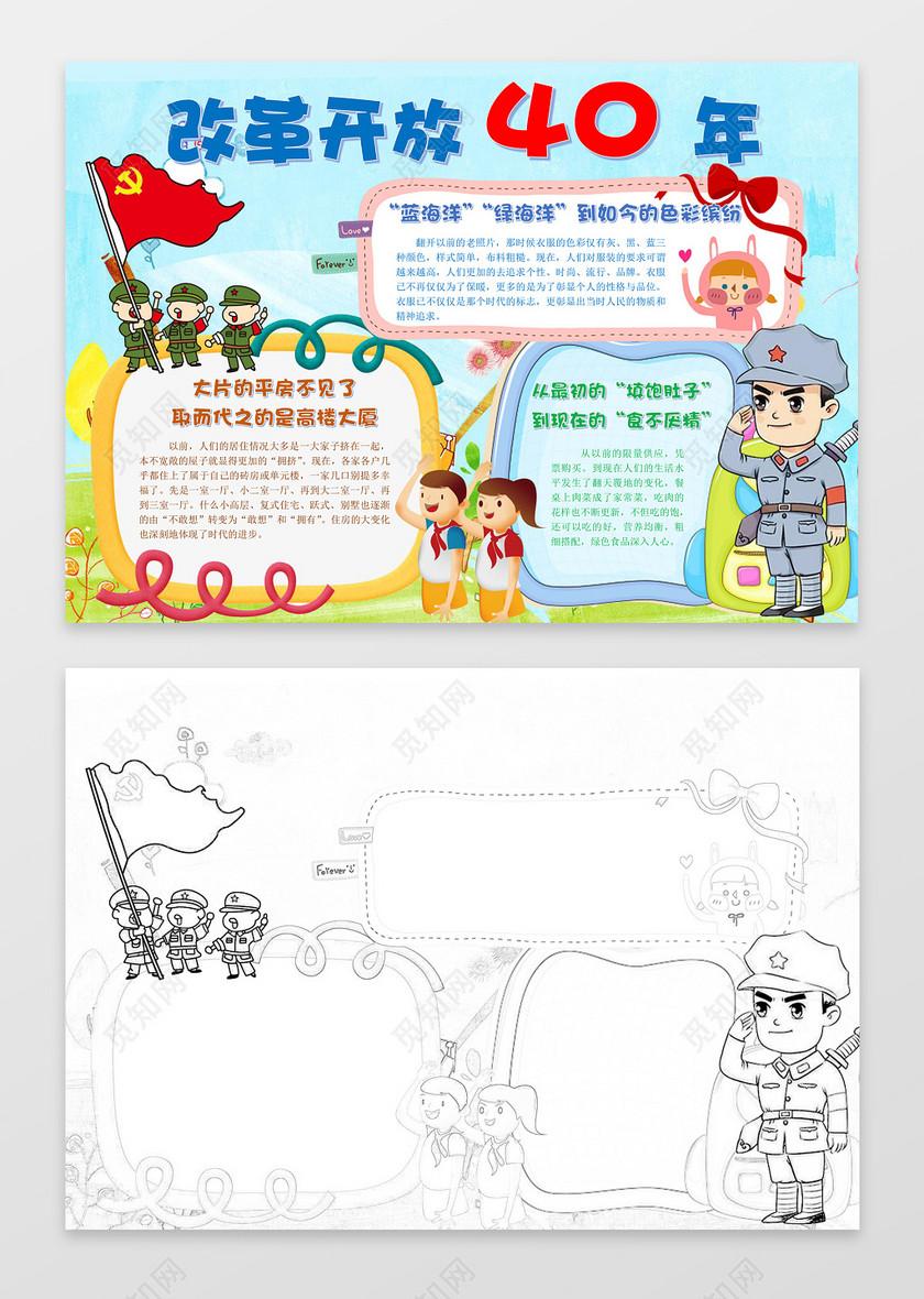 卡通可爱插画手绘线稿改革开放40年手抄报我爱祖国手抄报