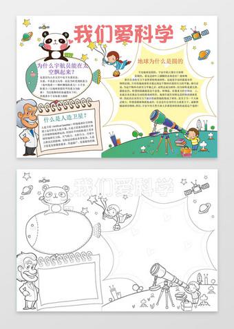 可愛卡通熊貓手繪線稿我們愛科學小報科技手抄報