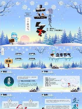 清新卡通藍色唯美二十四節氣之立冬傳統節日介紹PPT模板