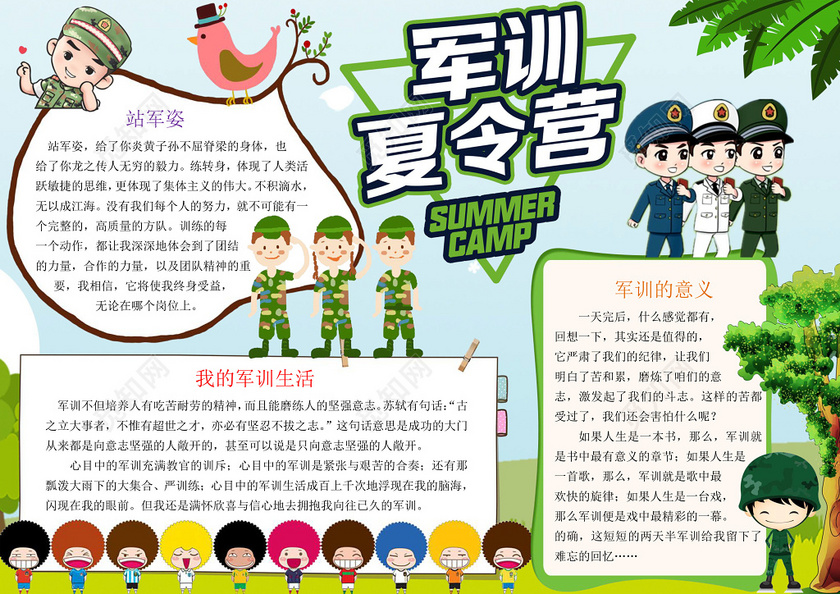 我去夏令营了。的英文翻译 我去夏令营了。英语怎么说 海词词典