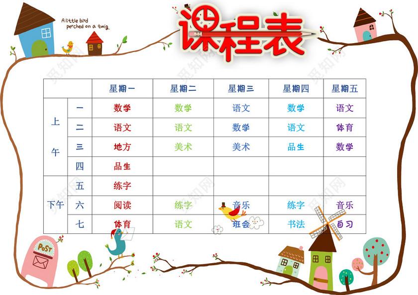 小报边框花边幼儿园小报课程表word小报手抄报