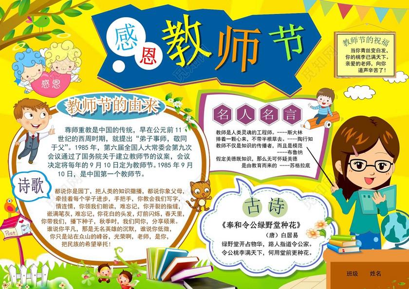 黄色背景小报边框感恩教师节节日手抄报教师节小报