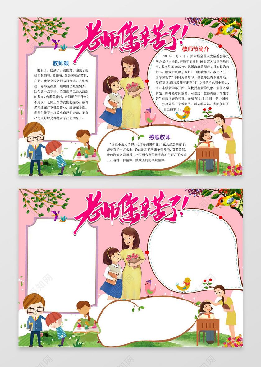 卡通插画手绘老师您辛苦了教师节小报节日word小报