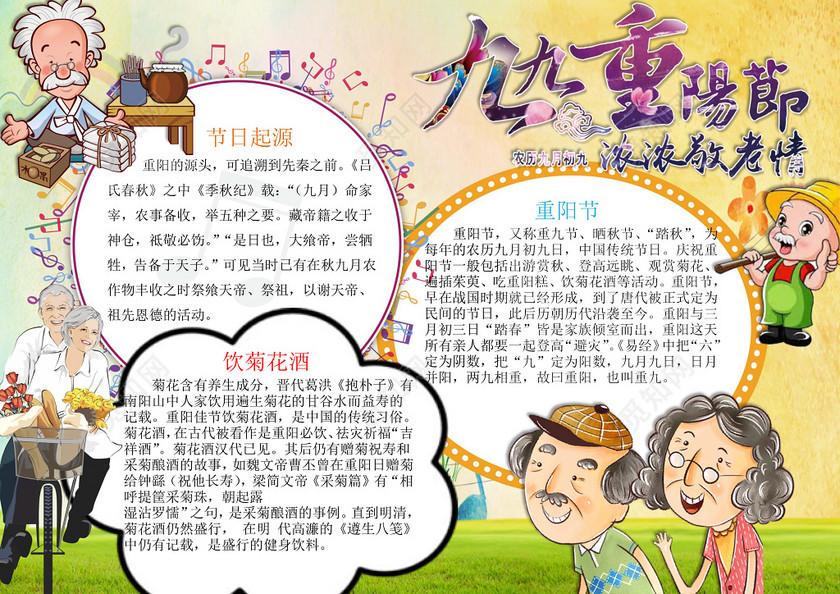 卡通老人相伴骑车九九重阳节浓浓敬老情重阳小报手抄报
