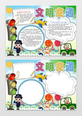交通燈紅綠燈卡通文明交通安全出行交通安全小報手抄報