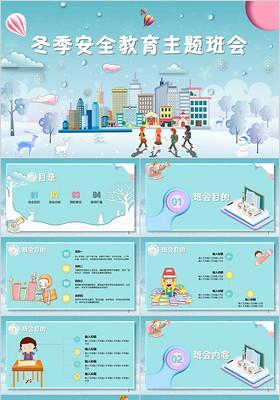清新兒童卡通風小學生冬季安全教育主題班會PPT模板