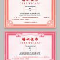 证书设计培训证书设计