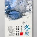 中国风冬至二十四节气海报