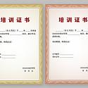 简约风培训证书设计模板