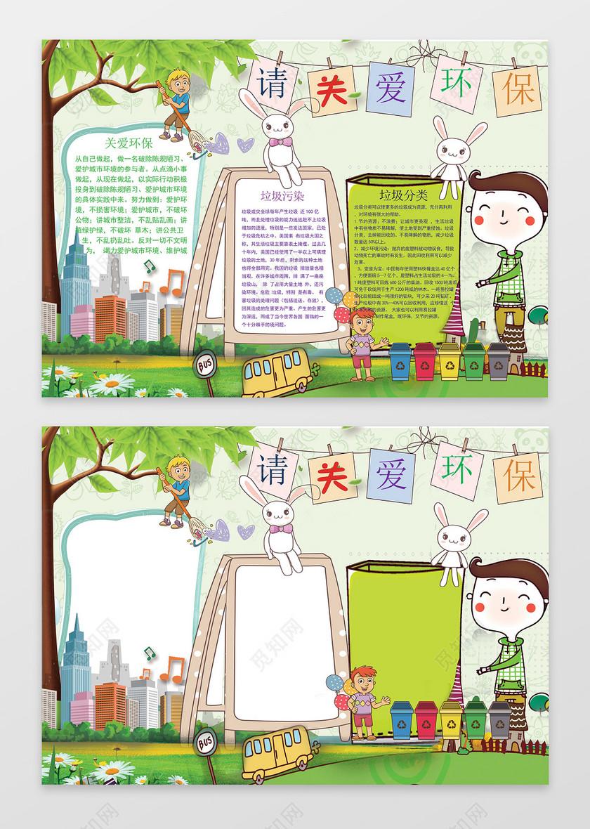 卡通兔子小报边框垃圾分类保护环境小报手抄报
