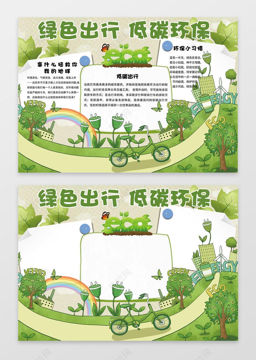 手绘插画绿色出行低碳环保保护环境手抄报含有ps源文件