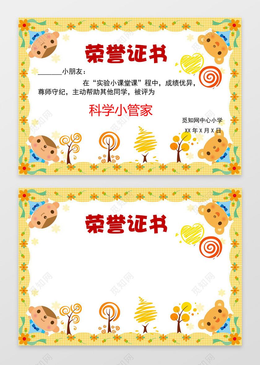 黄色格子卡通小报边框花边幼儿园奖状小学生荣誉证书