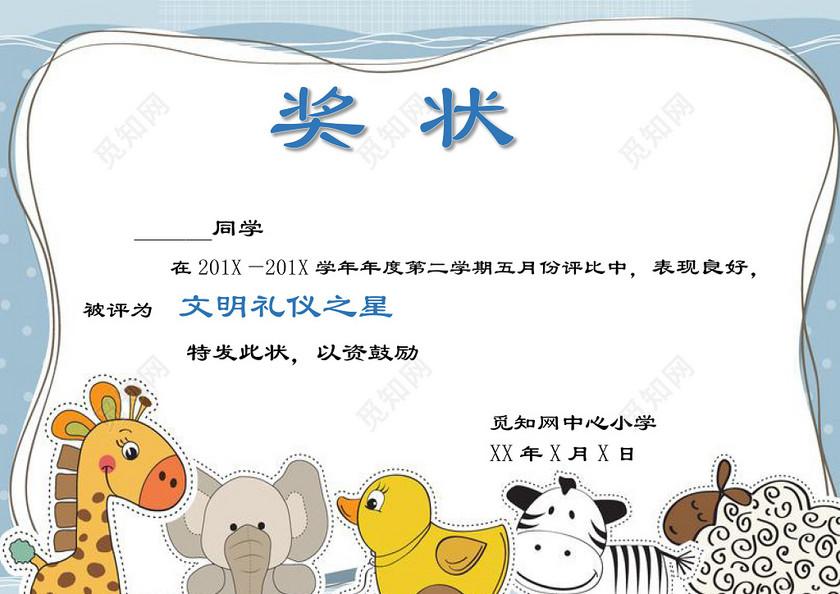 可爱动物插画小报边框花边幼儿园奖状小学生奖状
