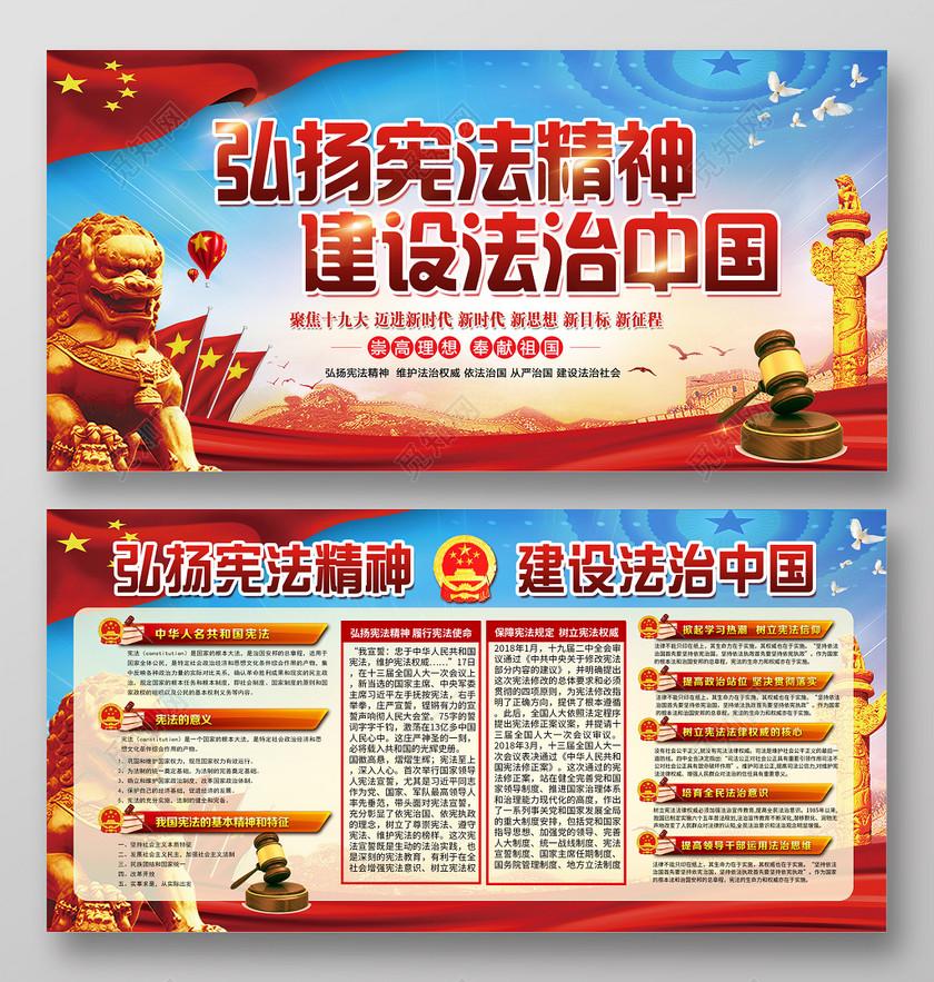 党建弘扬宪法精神建设法制社会法制展板