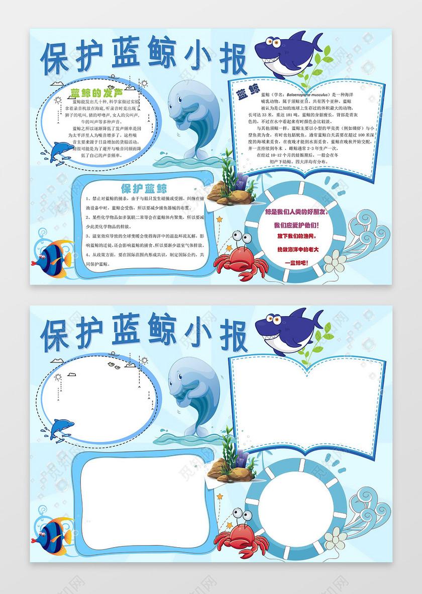 蓝色海洋插画保护蓝鲸小报保护动物环保手抄报word