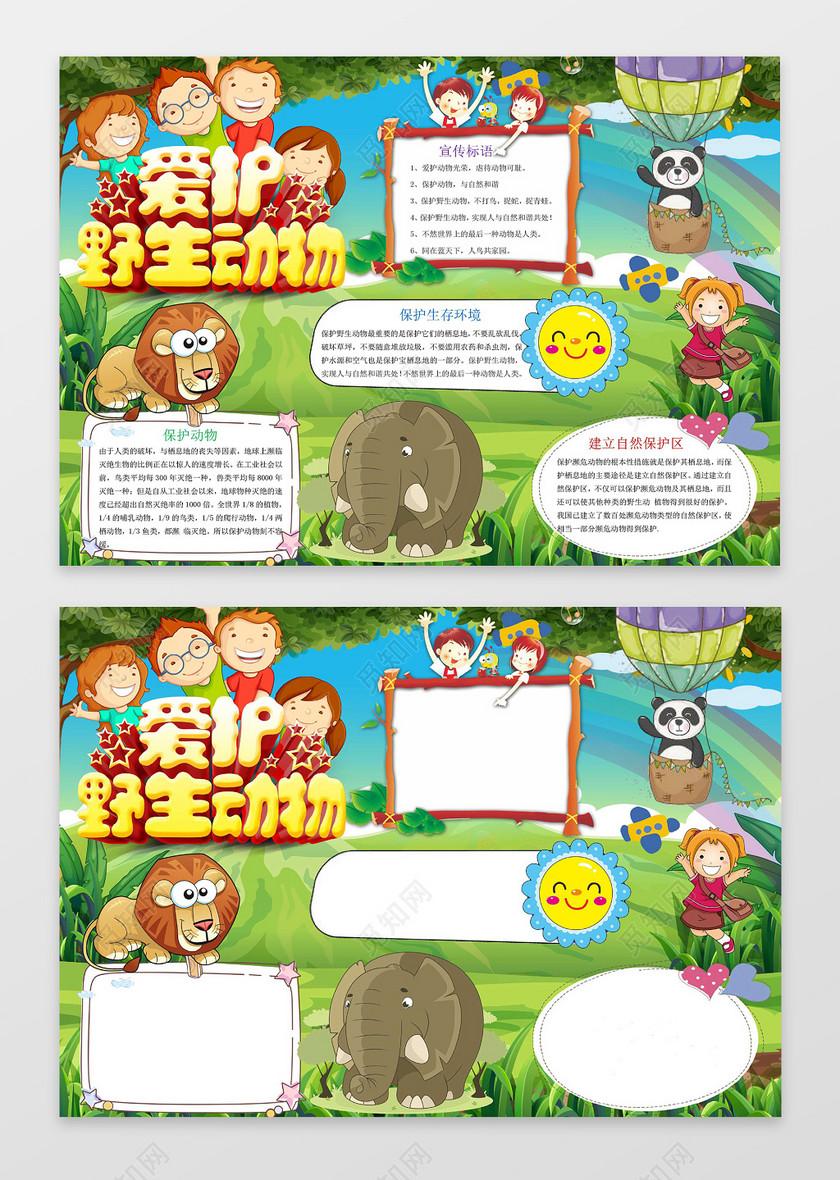 可爱森林插画爱护野生动物保护动物小报环保手抄报