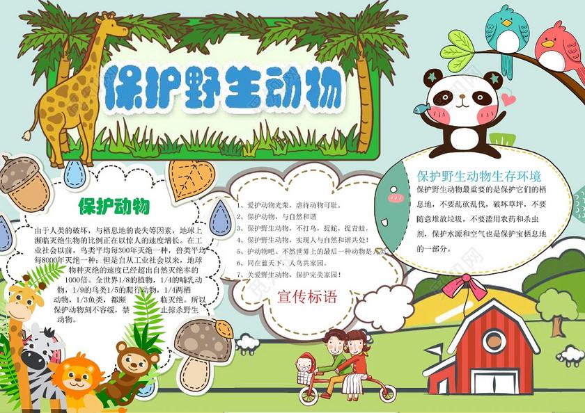 绿色背景可爱卡通森林动物插画保护野生动物小报手抄报