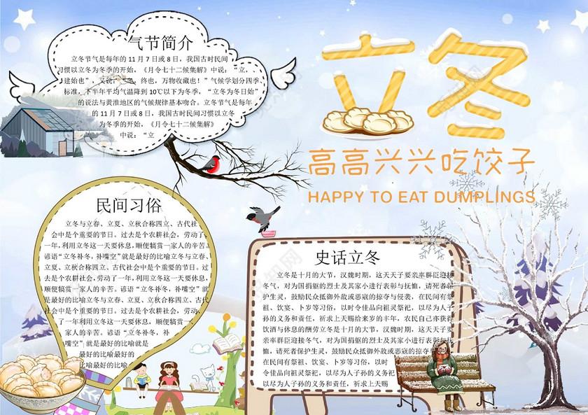 简约清新冬天插画立冬小报节气手抄报word电子小报