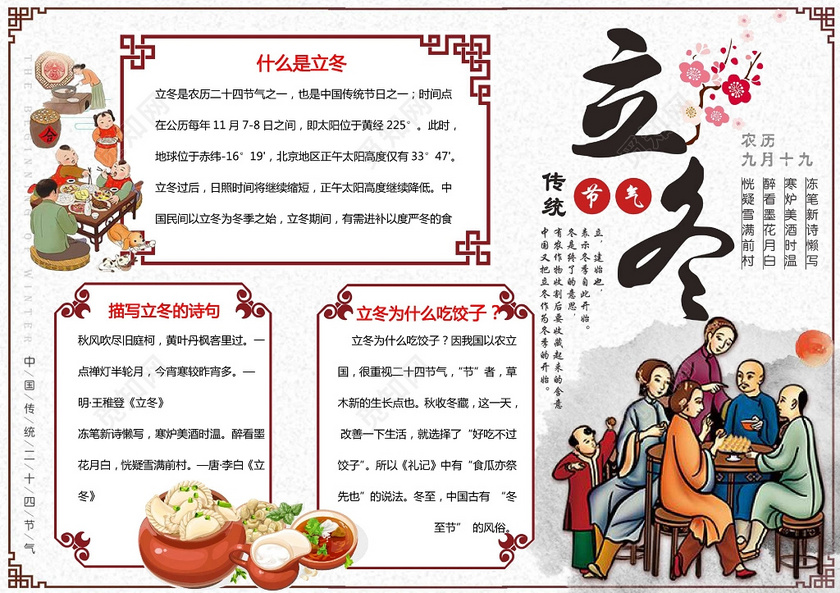 中国风人物插画手绘立冬小报节气手抄报word