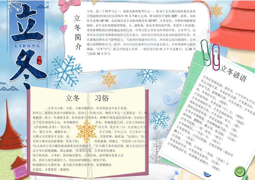 卡通雪花手绘插画小报边框立冬小报节气手抄报