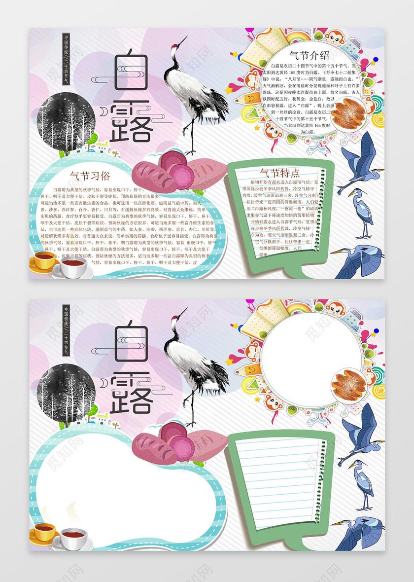 中国传统节气白露小报节气手抄报小报边框花边