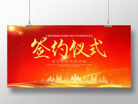 紅色大氣簽約儀式會議背景宣傳展板海報