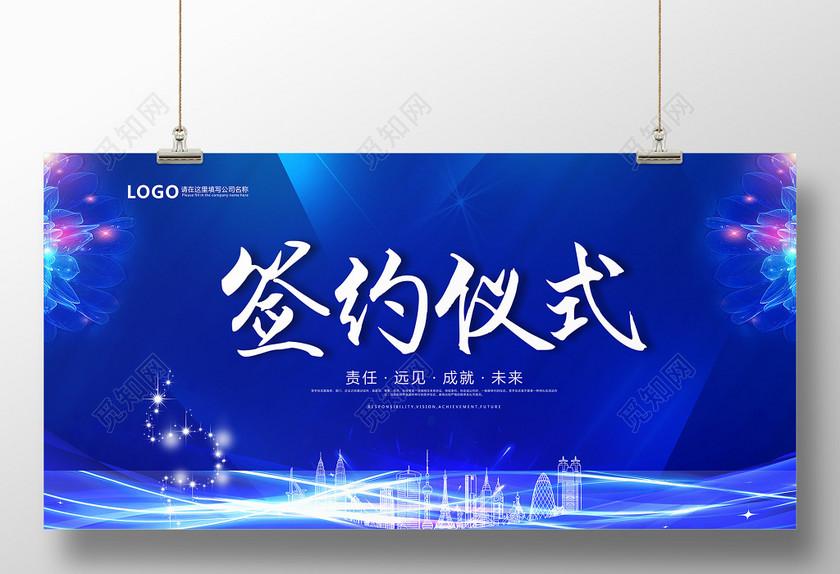 科技感藍色大氣簽約儀式會議背景宣傳展板海報