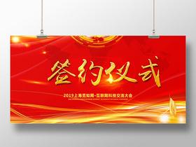 紅色簡約大氣簽約儀式會議背景宣傳海報
