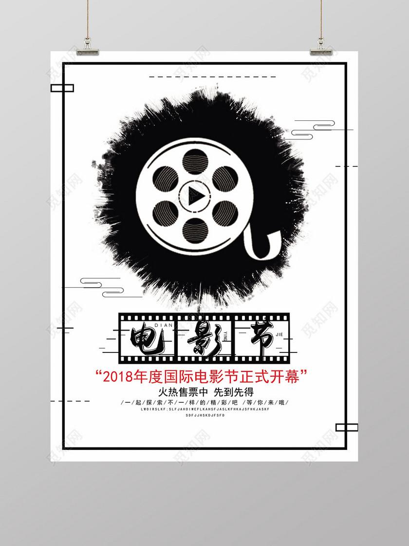 创意电影促销海报电影节模板