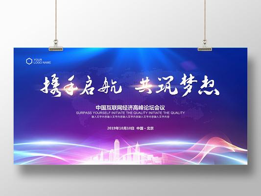 科技感藍色大氣高峰論壇會議背景展板